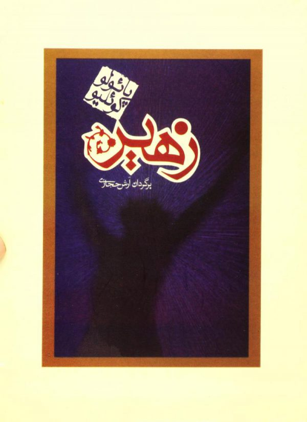 کتاب زهیر انتشارات کاروان