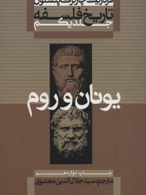 کتاب تاریخ فلسفه جلد اول یونان و روم انتشارات علمی فرهنگی