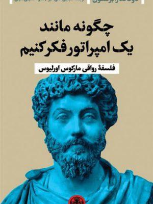 کتاب چگونه مانند یک امپراتور فکر کنیم انتشارات پارسه