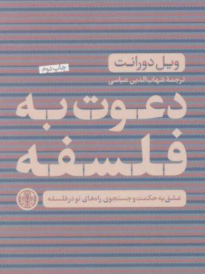 کتاب دعوت به فلسفه انتشارات پارسه