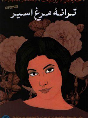 کتاب ترانه مرغ اسیر انتشارات پارسه