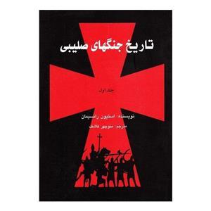 کتاب تاریخ جنگهای صلیبی (3جلدی) انتشارات علمی فرهنگی