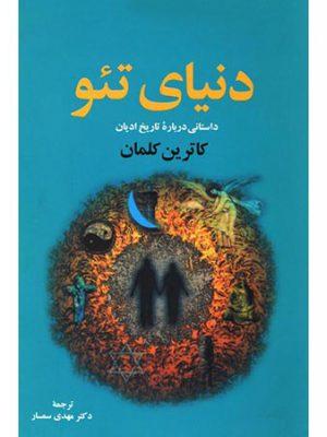 کتاب دنیای تئو اثر کاترین کلمان انتشارات نقش جهان