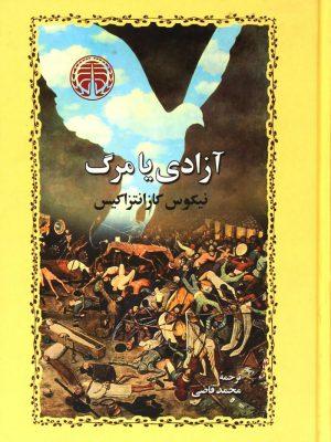 کتاب آزادی یا مرگ اثر نیکوس کازانتزاکیس انتشارات خوارزمی