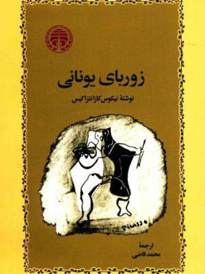 کتاب زوربای یونانی اثر نیکوس کازانتزاکیس انتشارات خوارزمی