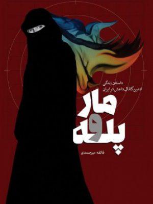 کتاب مار و پله (داستان زندگی ادمین کانال داعش در ایران) انتشارت شهید کاظمی