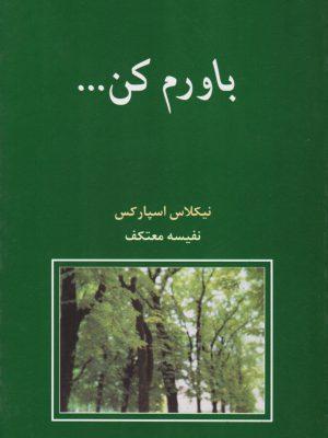 کتاب باورم کن انتشارات شادان