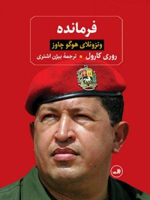کتاب فرمانده ونزوئلایی هوگو چاوز انتشارات ثالث