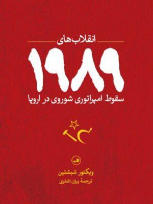 کتاب انقلاب های ۱۹۸۹ انتشارات ثالث