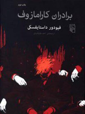 کتاب برادران کارامازوف انتشارات مرکز