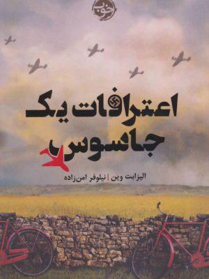کتاب اعترافات یک جاسوس انتشارات خوب