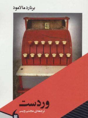 کتاب وردست انتشارات مانیاهنر