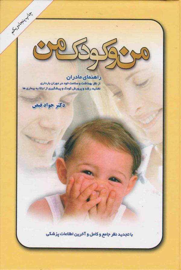 کتاب من و کودک من انتشارت امیرکبیر