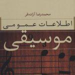 کتاب اطلاعات عمومی موسیقی انتشارات نی