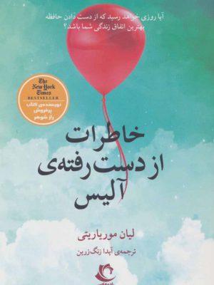 کتاب خاطرات از دست رفته ی آلیس انتشارات راه معاصر