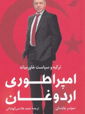 کتاب امپراطوری اردوغان انتشارات کوله پشتی