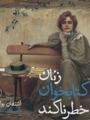 کتاب زنان کتابخوان خطرناکند انتشارات ثالث