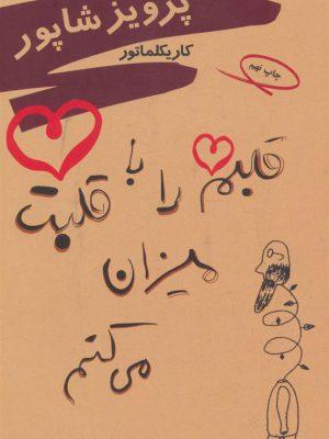 کتاب قلبم را با قلبت میزان می کنم انتشارات مروارید