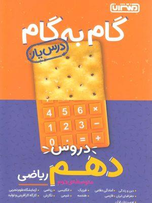 کتاب گام به گام دروس دهم رشته ریاضی انتشارات منتشران