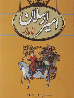 کتاب امیرارسلان نامدار انتشارات جاجرمی