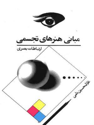 کتاب مبانی هنرهای تجسمی اثر غلامحسین نامی انتشارات توس