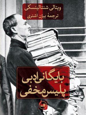 کتاب بایگانی ادبی پلیس مخفی انتشارات ثالث