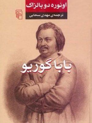 کتاب باباگوریو انتشارات مرکز