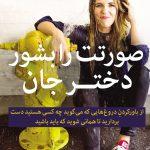 کتاب صورتت را بشور دختر جان انتشارات میلکان