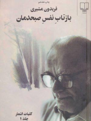 کتاب بازتاب نفس صبحدمان انتشارات چشمه