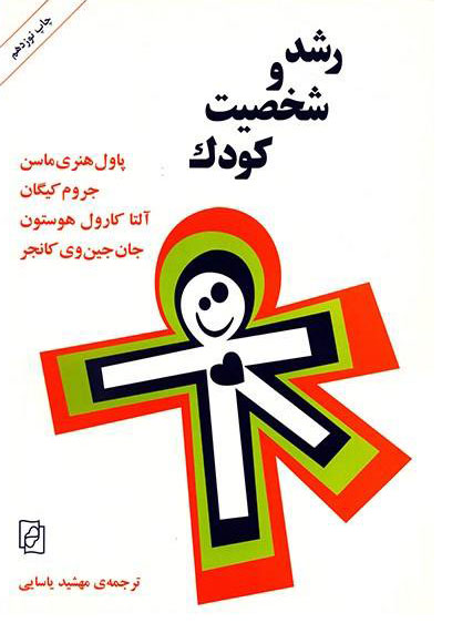 کتاب رشد و شخصیت کودک انتشارات مرکز