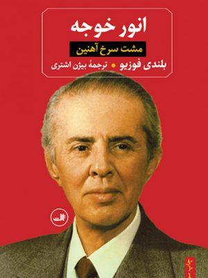 کتاب انور خوجه (مشت سرخ آهنین) انتشارات ثالث