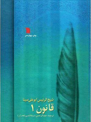 کتاب قانون در طب بوعلی دوره هشت جلدی انتشارات سروش