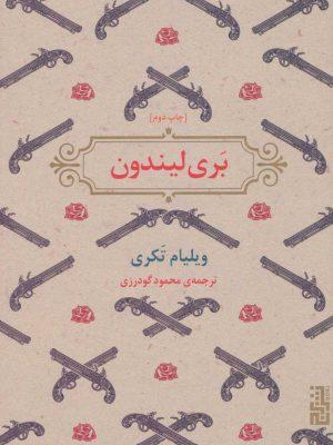 کتاب بری لیندون انتشارات برج