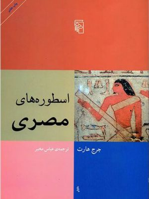 کتاب اسطوره های مصری انتشارات مرکز