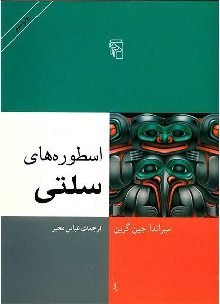 کتاب اسطوره های سلتی انتشارات مرکز