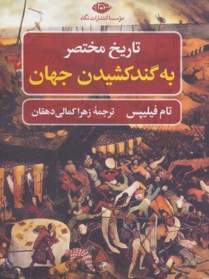 کتاب تاریخ مختصر به گند کشیدن جهان انتشارات نگاه