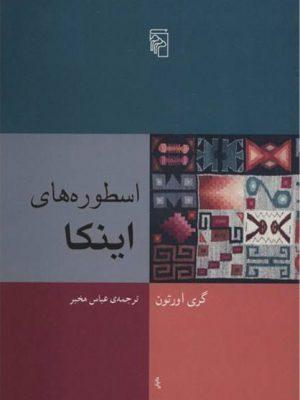 کتاب اسطوره های اینکا انتشارات مرکز