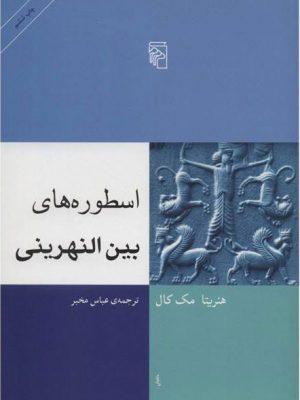 کتاب اسطوره های بین النهرینی انتشارات مرکز