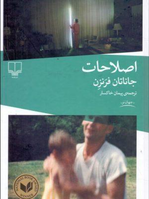 کتاب اصلاحات انتشارات چشمه