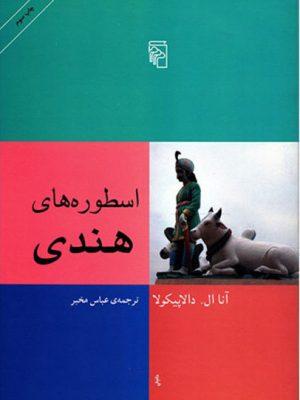 کتاب اسطوره های هندی انتشارات مرکز