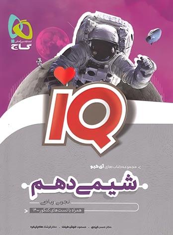کتاب iQ شیمی دهم انتشارات گاج