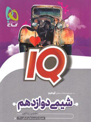 کتاب iQ شیمی دوازدهم انتشارات گاج