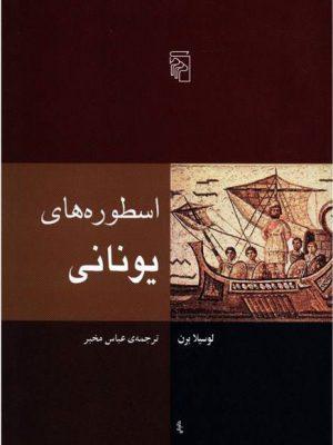 کتاب اسطوره های یونانی انتشارات مرکز