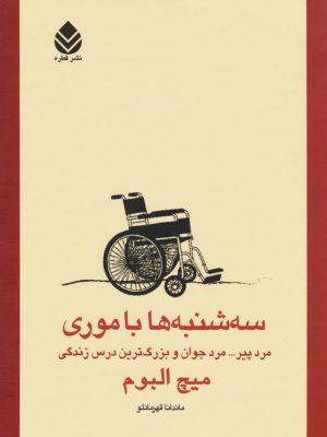 کتاب سه شنبه ها با موری انتشارات قطره