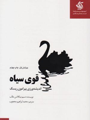 کتاب قوی سیاه انتشارات آریانا قلم
