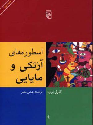 کتاب اسطوره های آزتکی و مایایی انتشارات مرکز