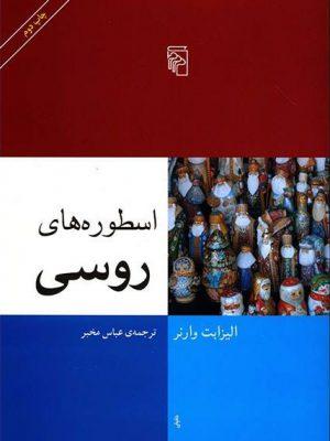 کتاب اسطوره های روسی انتشارات مرکز