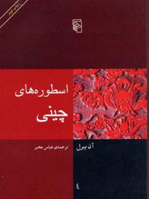 کتاب اسطوره های چینی انتشارات مرکز